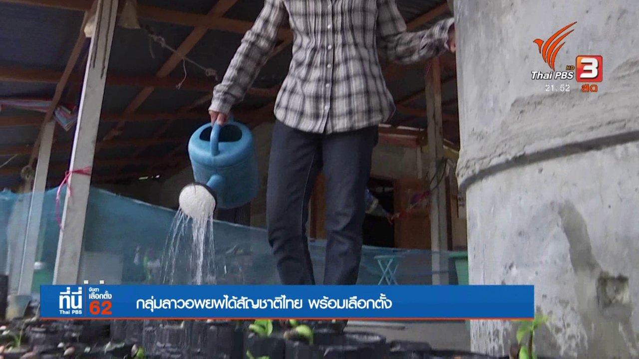 ที่นี่ Thai PBS - ผู้ได้สัญชาติไทยเตรียมเลือกตั้งครั้งแรก