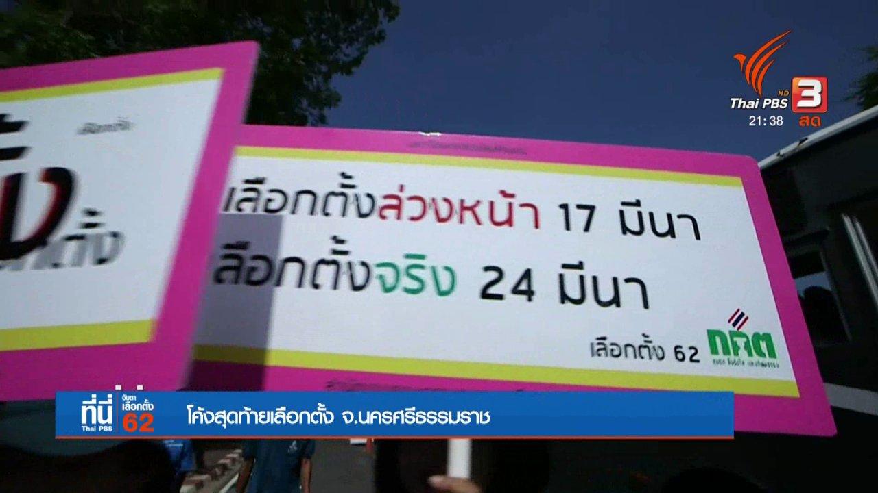 ที่นี่ Thai PBS - โค้งสุดท้ายยุทธศาสตร์หาเสียง