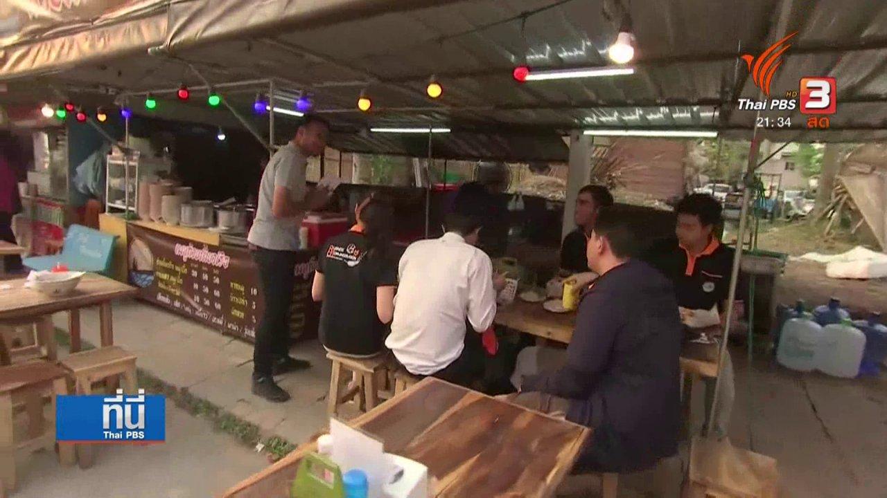 ที่นี่ Thai PBS - ฐานเสียงใหม่เขตช้างชนช้าง จ.เชียงราย