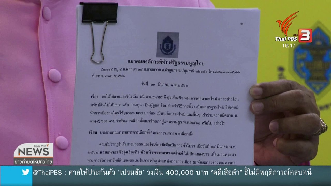 """ข่าวค่ำ มิติใหม่ทั่วไทย - ร้อง กกต.สอบ """"ธนาธร"""" หลอกลวง"""