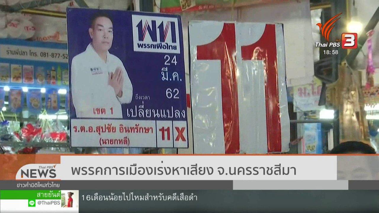 ข่าวค่ำ มิติใหม่ทั่วไทย - พรรคการเมืองเร่งหาเสียง จ.นครราชสีมา