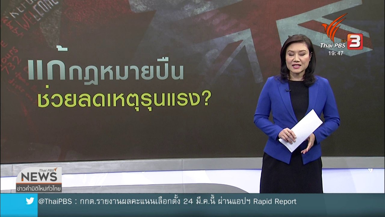 ข่าวค่ำ มิติใหม่ทั่วไทย - วิเคราะห์สถานการณ์ต่างประเทศ : แก้ไขกฎหมายปืน ลดความรุนแรงได้หลายประเทศ