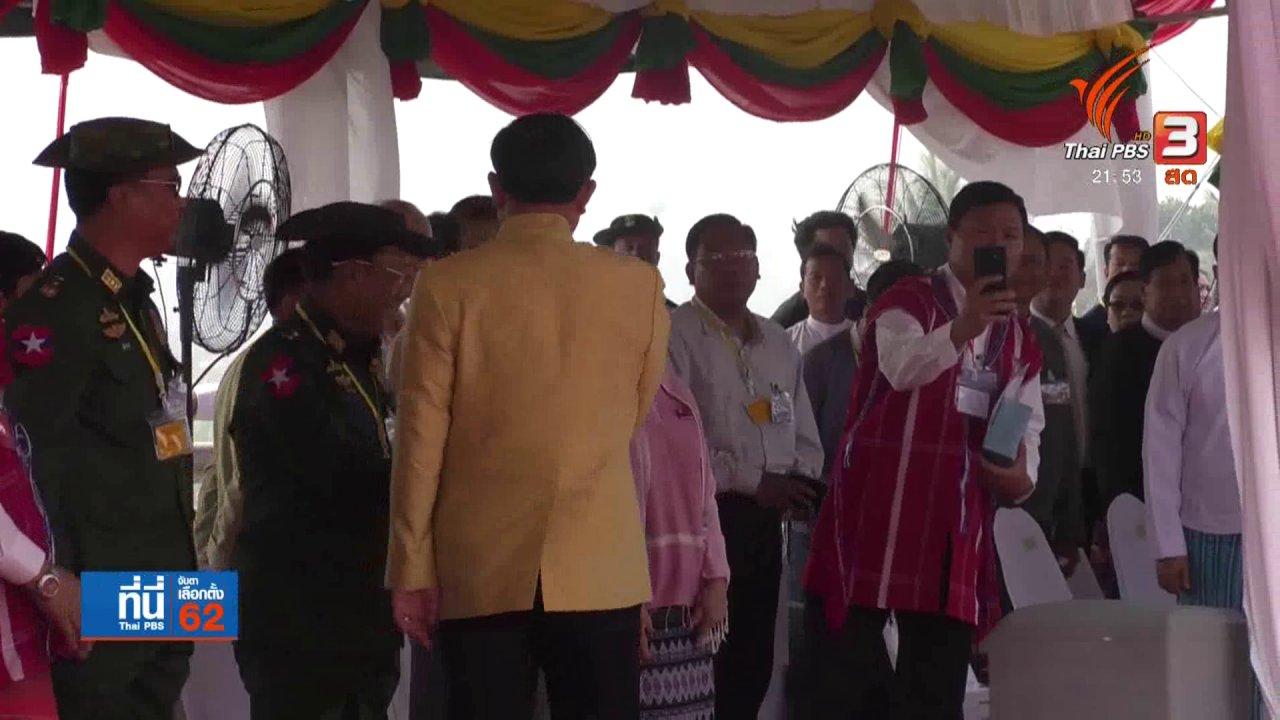 ที่นี่ Thai PBS - นายกฯ - ออง ซาน ซูจี เปิดสะพานมิตรภาพไทย - เมียนมา