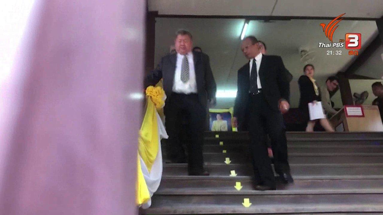 ที่นี่ Thai PBS - ย้อนเส้นทางคดีล่าเสือดำ ก่อนศาลพิพากษาจำคุก