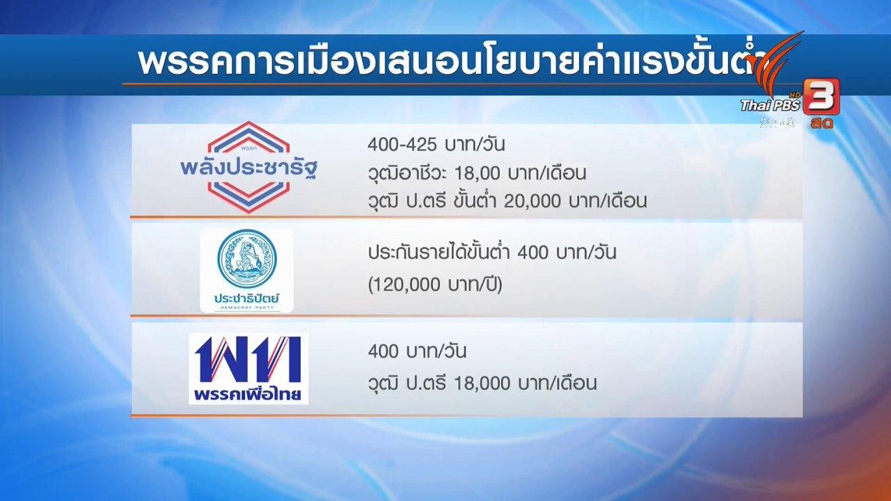 ที่นี่ Thai PBS - ข้อเสนอเมื่อพรรคการเมืองแข่งนโยบายขึ้นค่าแรง