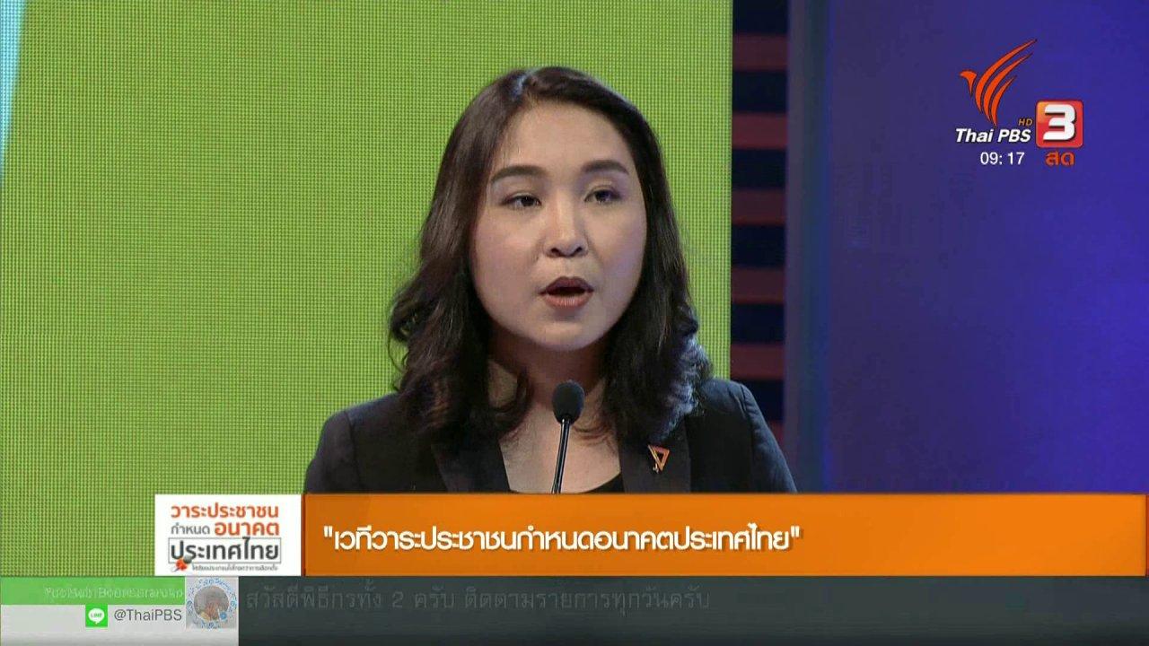 วันใหม่  ไทยพีบีเอส - ประเด็นทางสังคม : วาระประชาชน กำหนดอนาคตประเทศไทย ตอน นโยบายด้านการกระจายอำนาจ