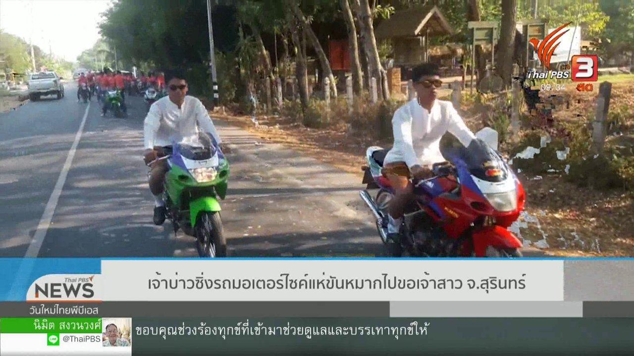 วันใหม่  ไทยพีบีเอส - สีสันทั่วไทย (20 มี.ค. 62)