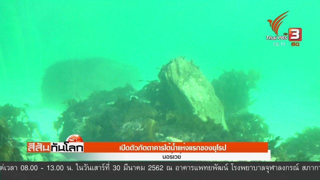 สีสันทันโลก - เปิดตัวภัตตาคารใต้น้ำแห่งแรกของยุโรป