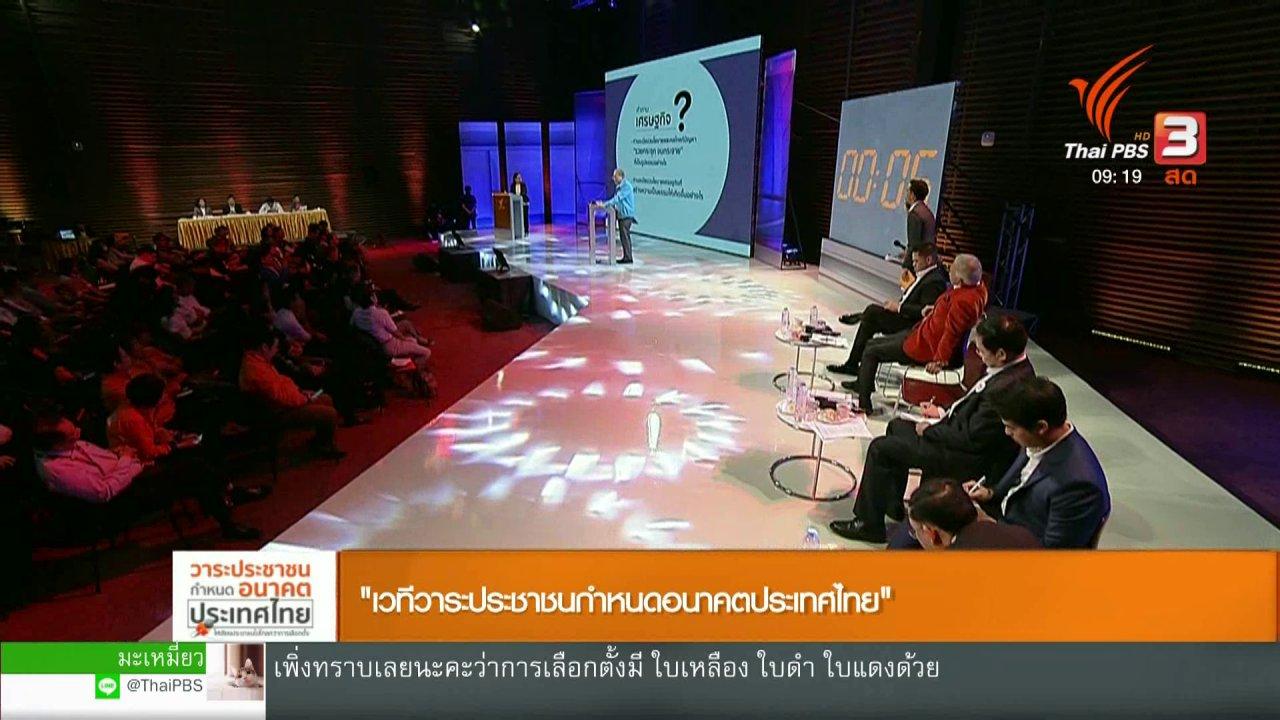 วันใหม่  ไทยพีบีเอส - ประเด็นทางสังคม : วาระประชาชน กำหนดอนาคตประเทศไทย ตอน นโยบายด้านเศรษฐกิจ