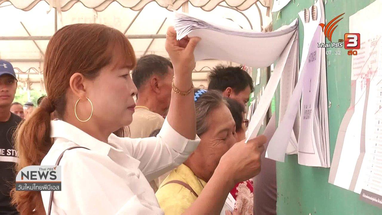 วันใหม่  ไทยพีบีเอส - ลงทุนทำกิน : ความคาดหวังด้านเศรษฐกิจ