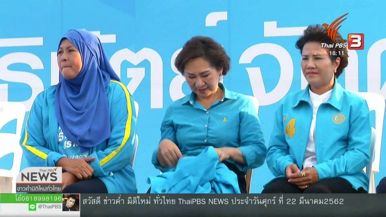 ข่าวค่ำ มิติใหม่ทั่วไทย - เวทีปราศรัยใหญ่พรรคประชาธิปัตย์