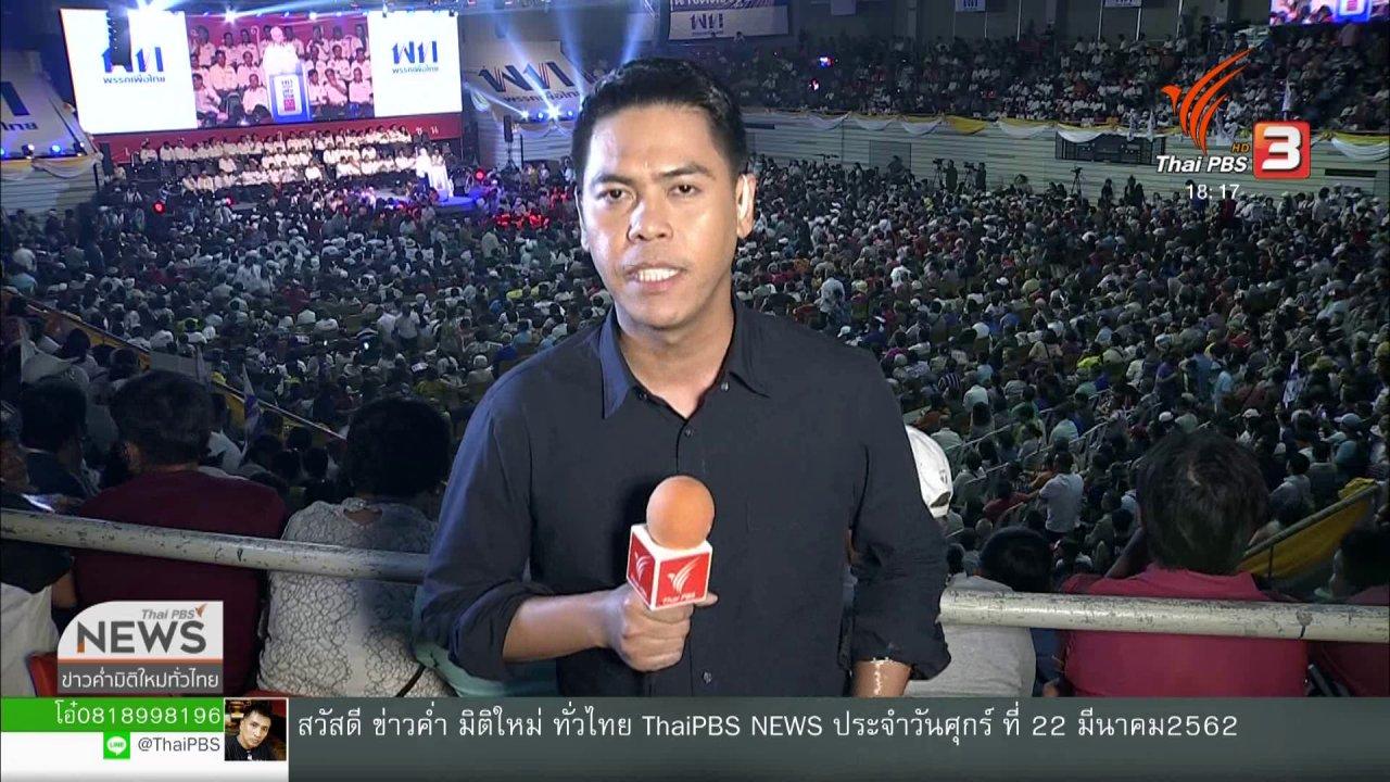 ข่าวค่ำ มิติใหม่ทั่วไทย - เวทีปราศรัยใหญ่พรรคเพื่อไทย