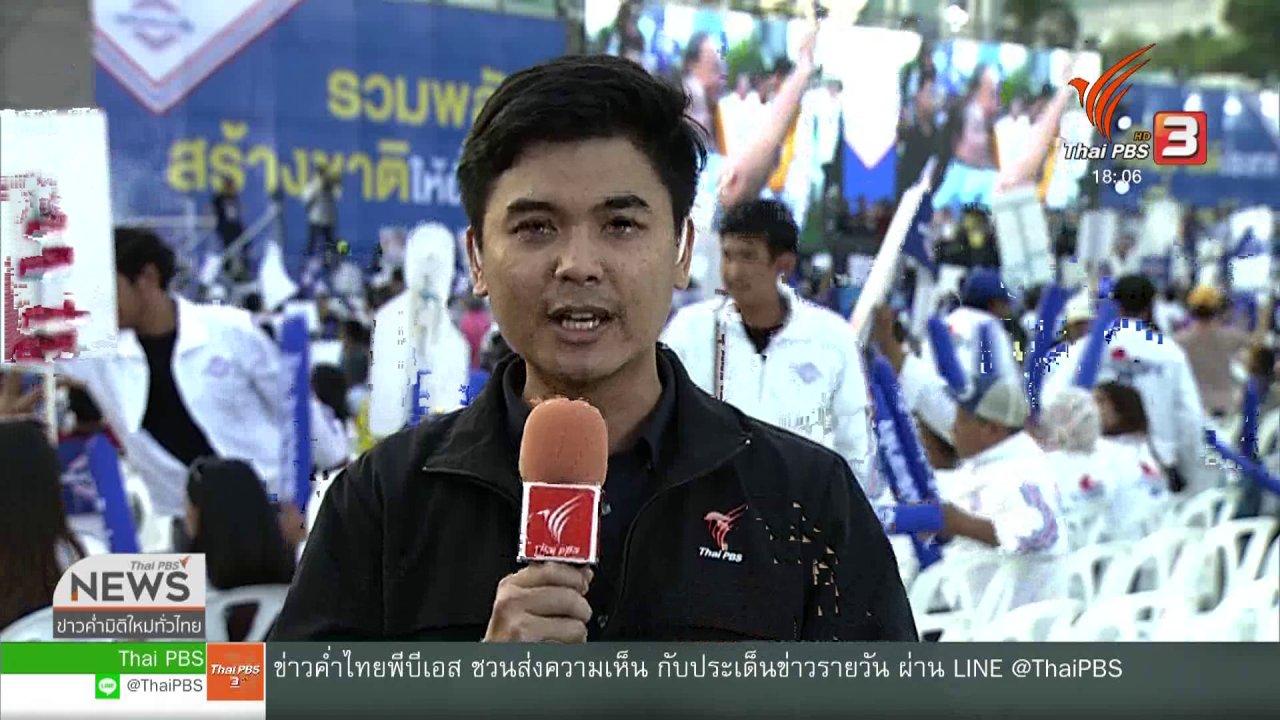 ข่าวค่ำ มิติใหม่ทั่วไทย - เวทีปราศรัยใหญ่พรรคพลังประชารัฐ
