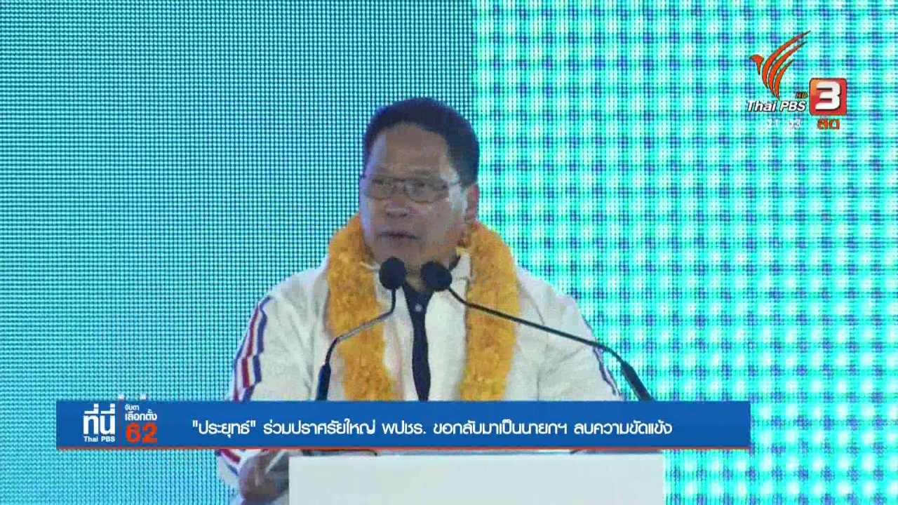 ที่นี่ Thai PBS - พล.อ.ประยุทธ์ ขึ้นเวทีปราศรัยใหญ่ พรรคพลังประชารัฐ