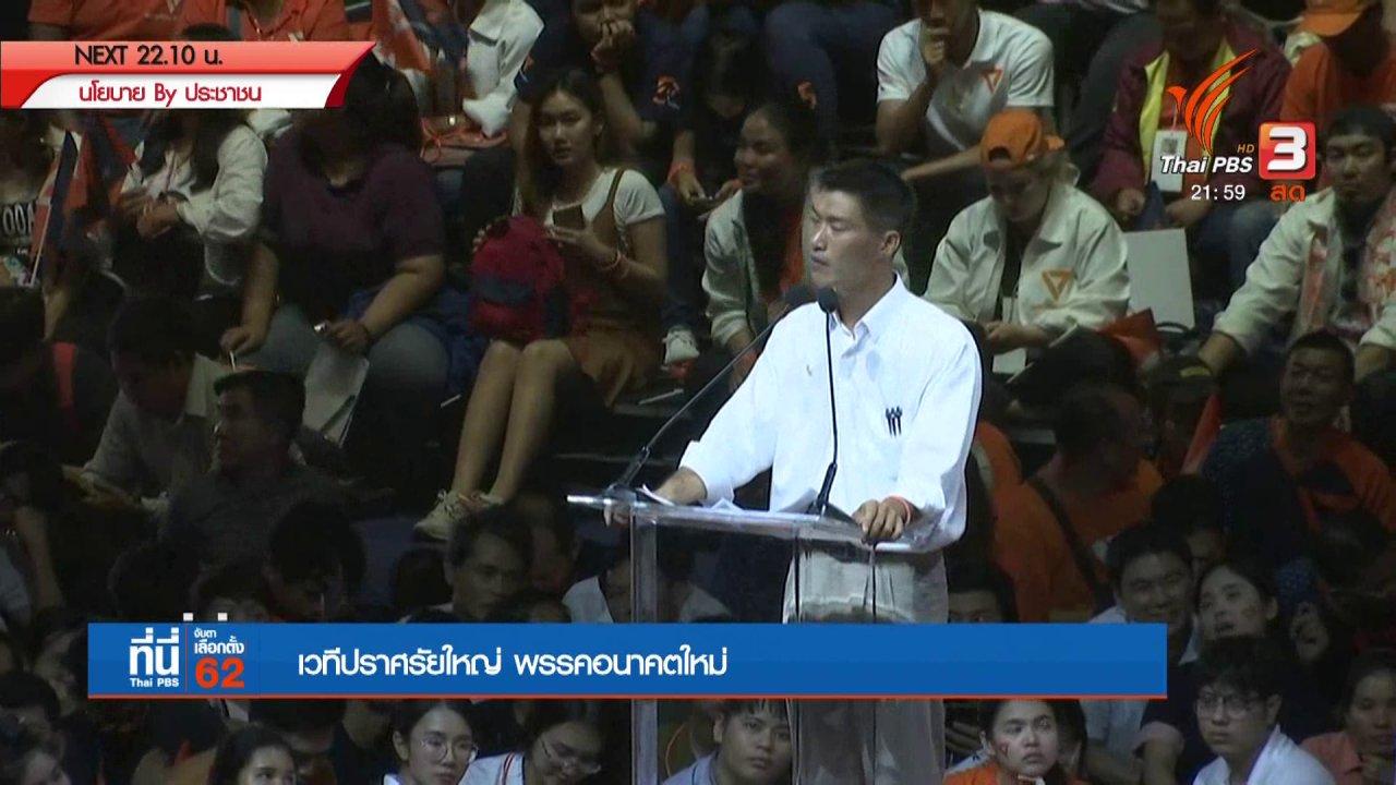 ที่นี่ Thai PBS - อนาคตใหม่ ชวนทุกพรรคยุติ คสช. สืบทอดอำนาจ