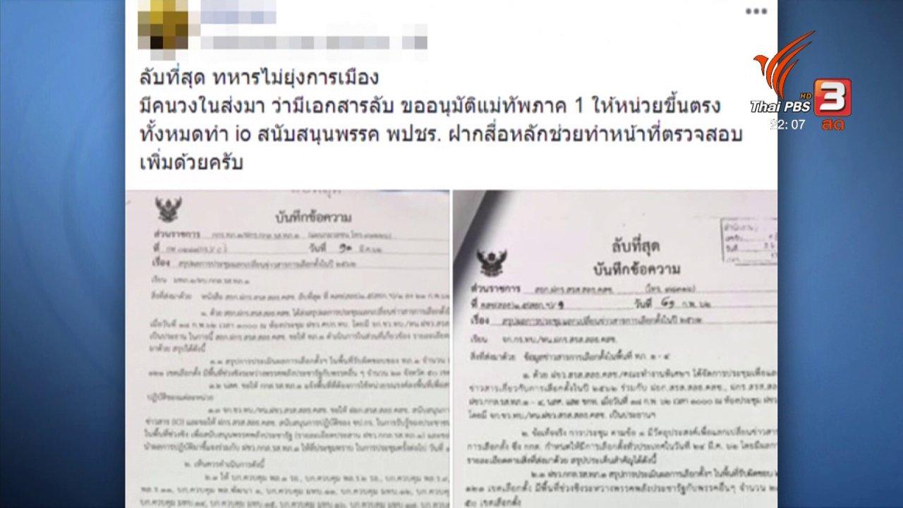 ที่นี่ Thai PBS - ข่าวลวงกับบทบาทสื่อช่วงเลือกตั้ง