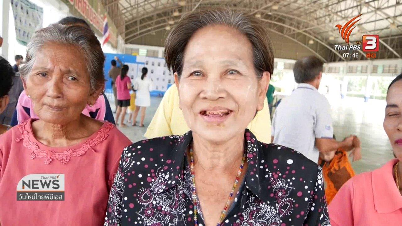 วันใหม่  ไทยพีบีเอส - C-site Report : ควันหลงเลือกตั้ง 62