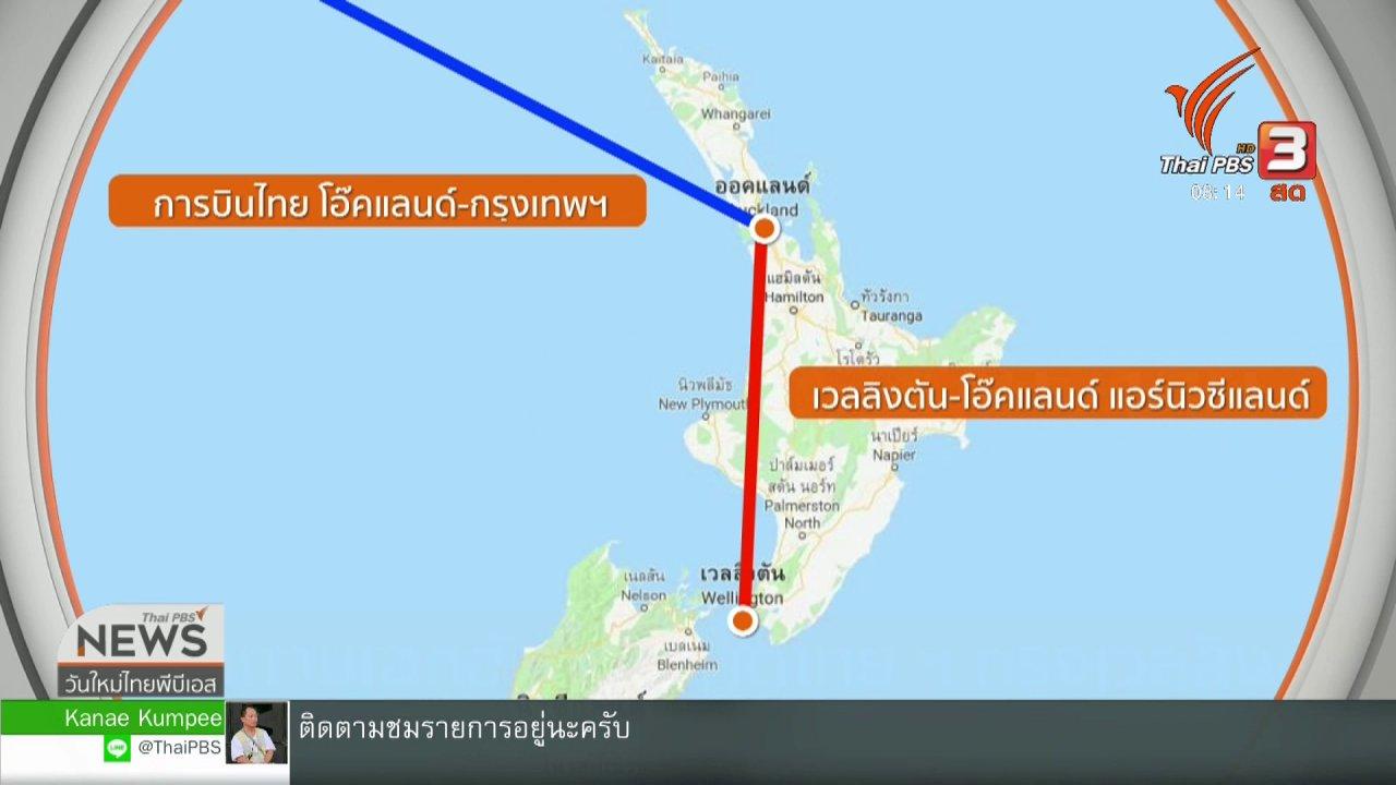 วันใหม่  ไทยพีบีเอส - จับตาข่าวเด่น : เปิดเส้นทางมาราธอน บัตรเลือกตั้งจากนิวซีแลนด์