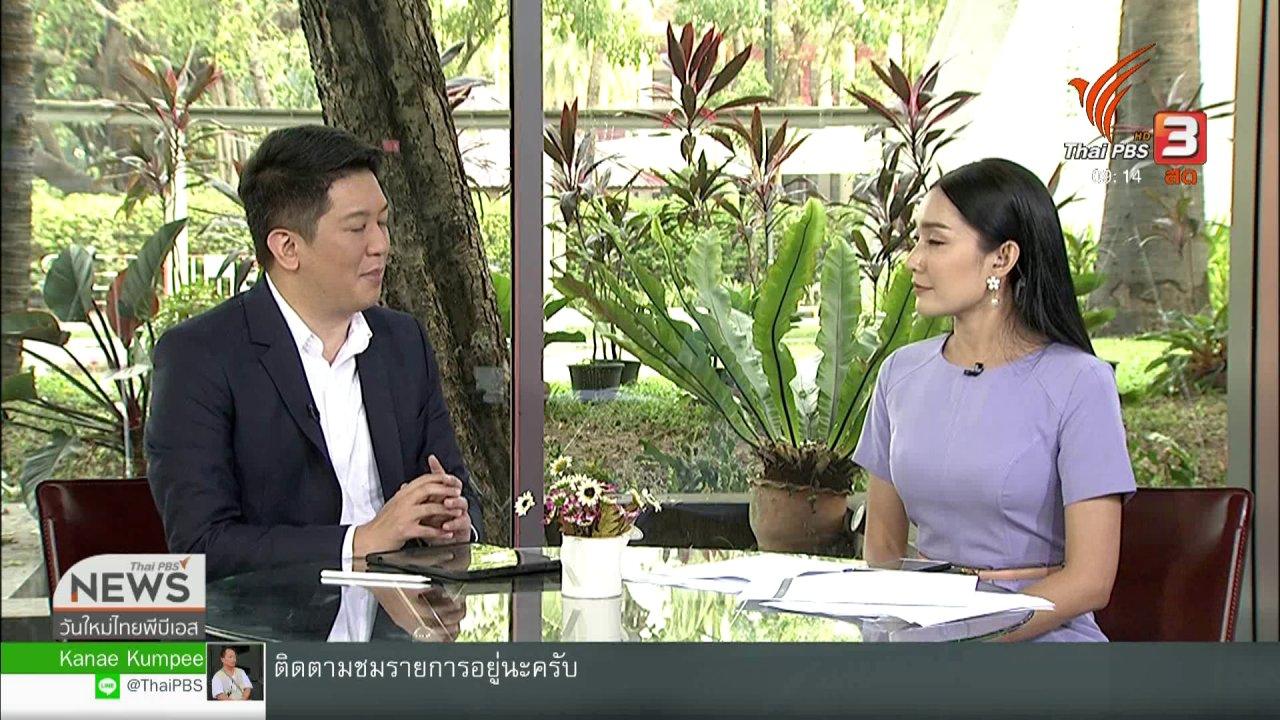 วันใหม่  ไทยพีบีเอส - ประเด็นทางสังคม : ถอดถอน กกต.ประชาชนได้อะไร
