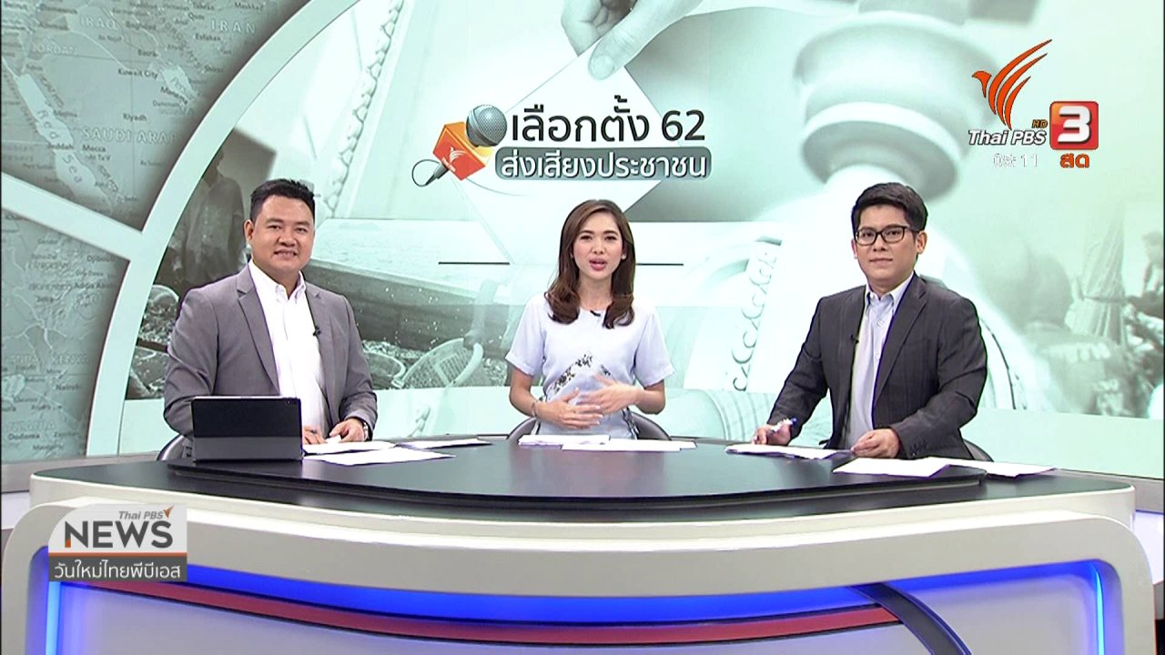 วันใหม่  ไทยพีบีเอส - ภูมิใจไทยยังไม่ตัดสินใจร่วมตั้งรัฐบาล