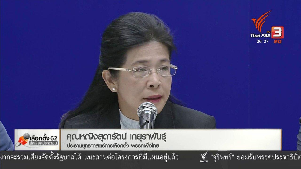 วันใหม่  ไทยพีบีเอส - มุม(การ)เมือง : วิเคราะห์การเมืองหลังปิดหีบเลือกตั้ง
