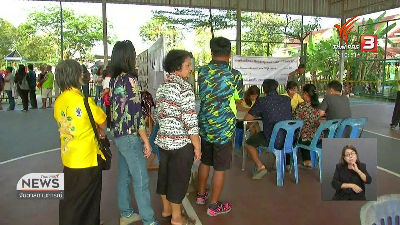 จับตาสถานการณ์ - การบินไทยชี้แจงส่งบัตรเลือกตั้งถึงไทย 23 มี.ค.