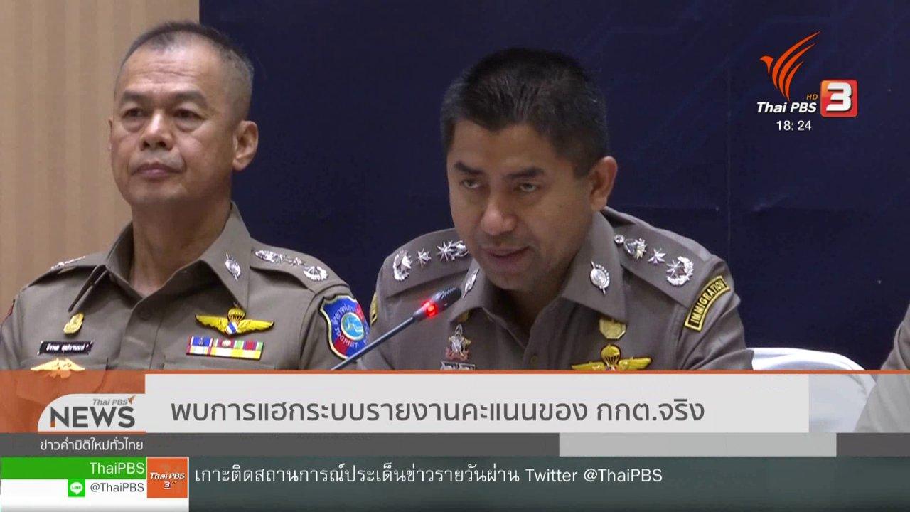 ข่าวค่ำ มิติใหม่ทั่วไทย - พบการแฮกระบบรายงานคะแนนของ กกต.จริง