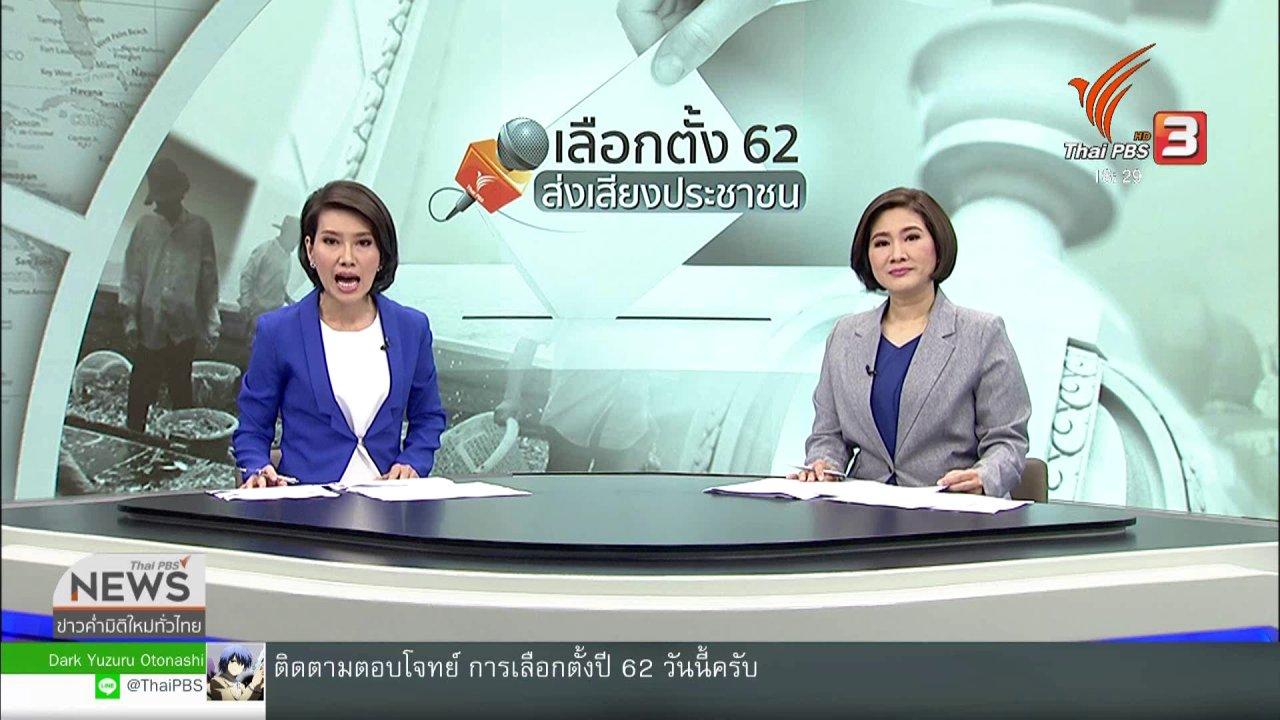 ข่าวค่ำ มิติใหม่ทั่วไทย - ผู้ว่าฯ ชุมพร แจงภาพสายรัดหีบเลือกตั้งในถังขยะ