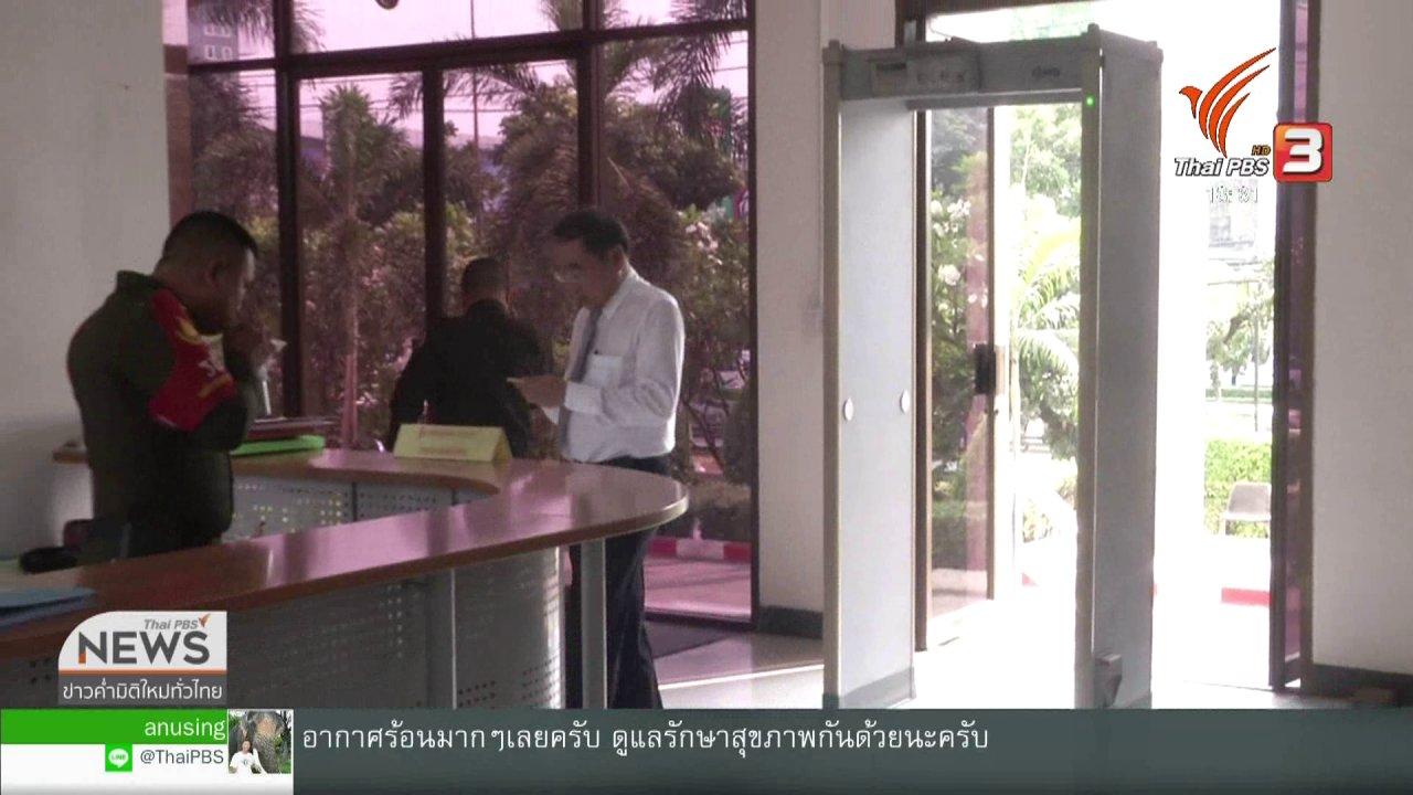 """ข่าวค่ำ มิติใหม่ทั่วไทย - อัยการเลื่อนสั่งคดี พ.ร.บ.คอมฯ """"ธนาธร"""""""