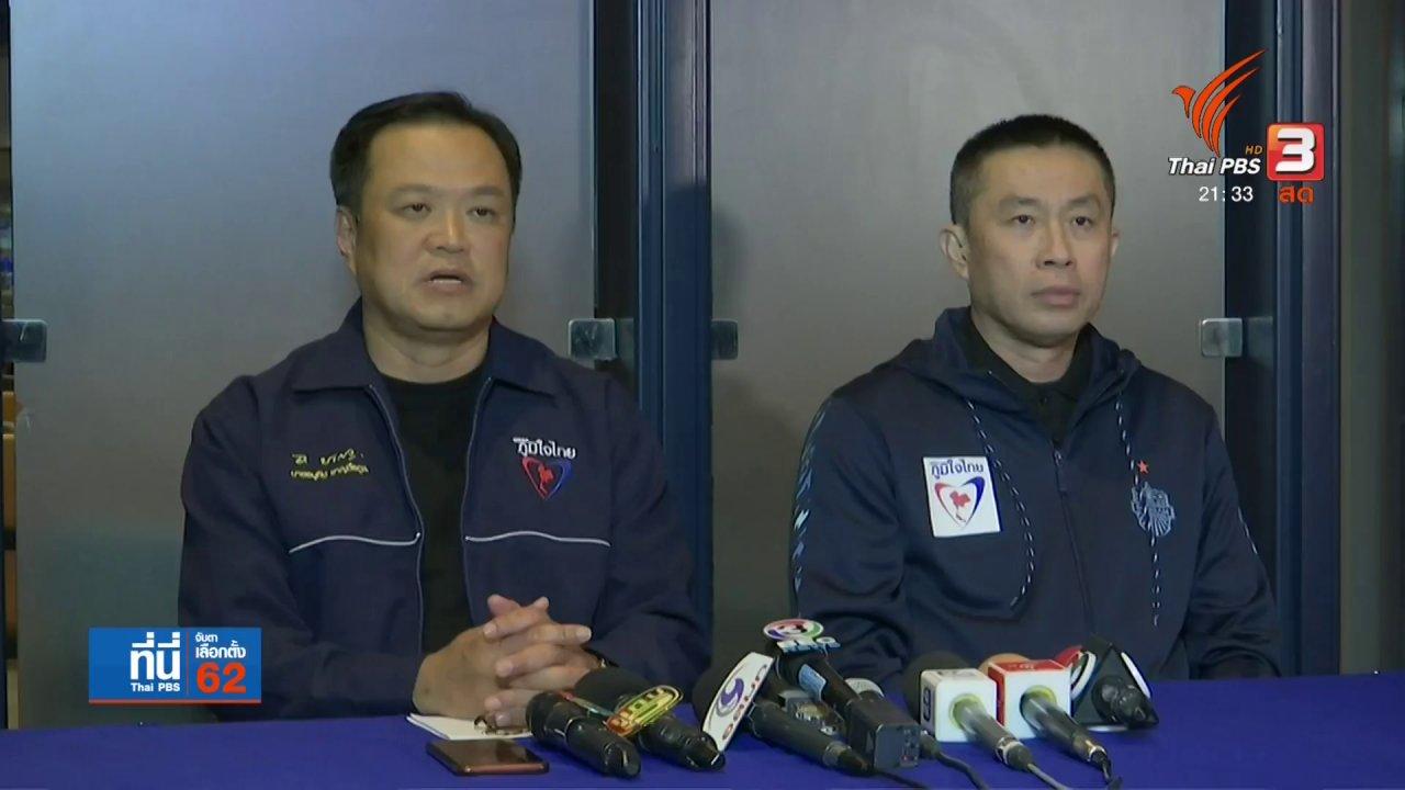 ที่นี่ Thai PBS - เพื่อไทยเตรียมแถลงจัดตั้งรัฐบาล ชู อนุทิน เป็นนายกฯ
