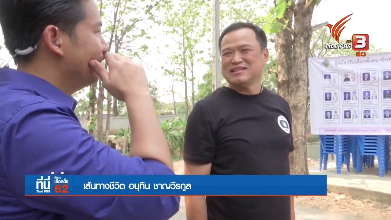 ที่นี่ Thai PBS - สุเทพ นำผู้สมัครรวมพลังประชาชาติไทย คว้า 5 ที่นั่ง
