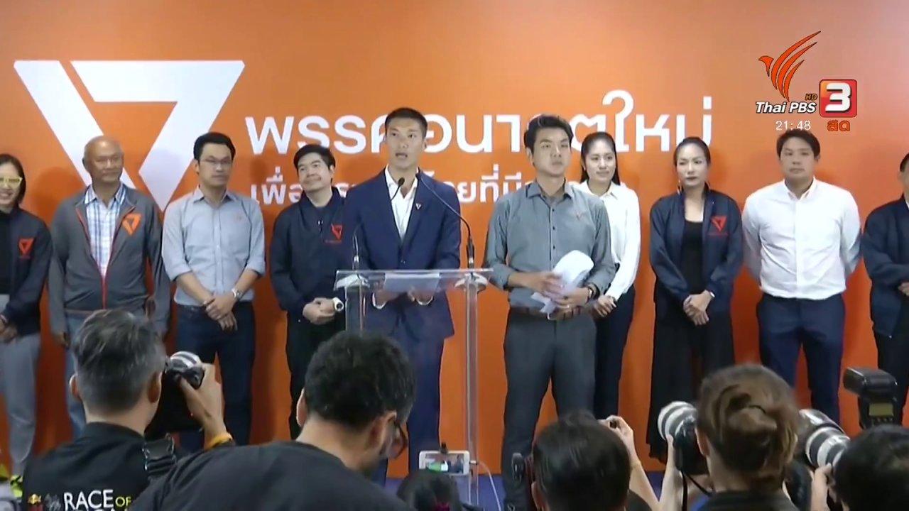 ที่นี่ Thai PBS - เปิดประวัติ ส.ส. อนาคตใหม่ มือใหม่การเมือง