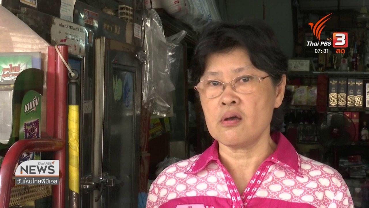 วันใหม่  ไทยพีบีเอส - ลงทุนทำกิน : ร้านโชห่วยไม่หวังเศรษฐกิจฟื้น