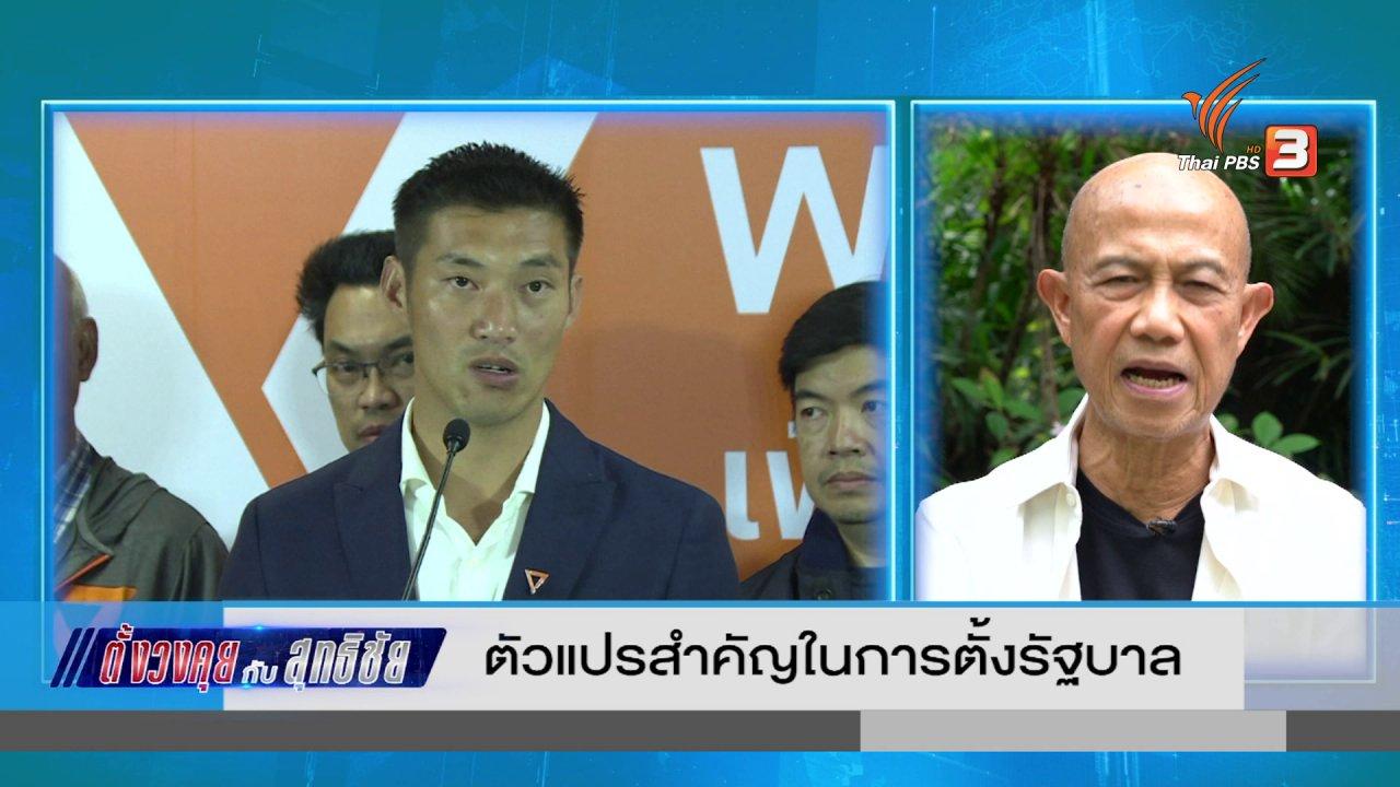 วันใหม่  ไทยพีบีเอส - ตั้งวงคุยกับสุทธิชัย : ตัวแปรสำคัญในการตั้งรัฐบาล