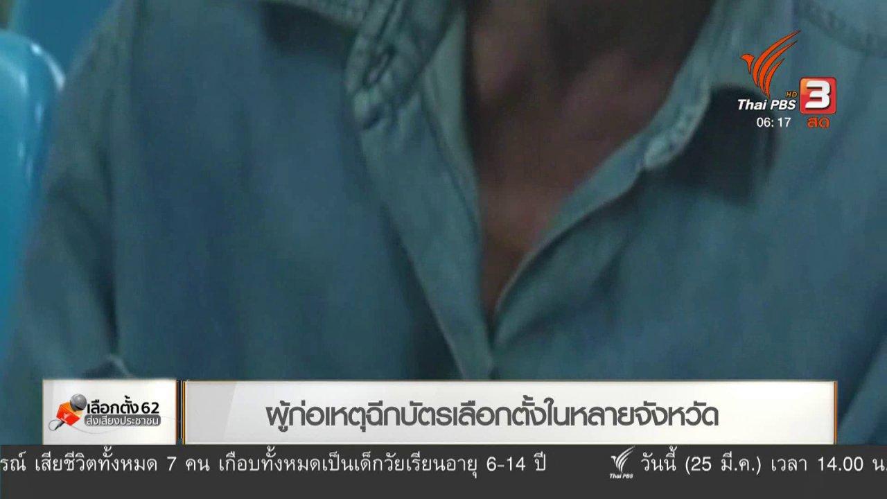 วันใหม่  ไทยพีบีเอส - ผู้ก่อเหตุฉีกบัตรเลือกตั้งในหลายจังหวัด