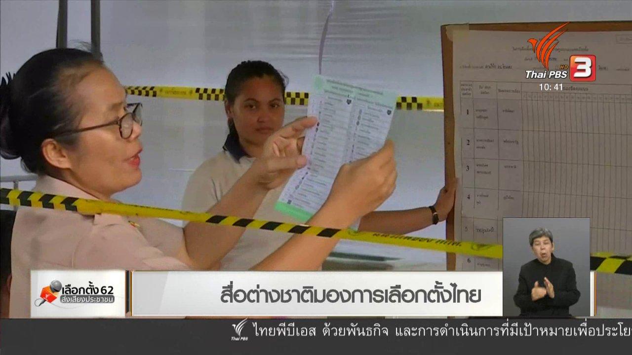 จับตาสถานการณ์ - สื่อต่างชาติมองการเลือกตั้งไทย