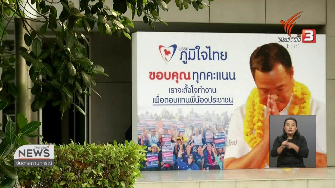"""จับตาสถานการณ์ - """"ภูมิใจไทย"""" ไม่กดดัน """"เพื่อไทย"""" ประกาศจัดตั้งรัฐบาล"""