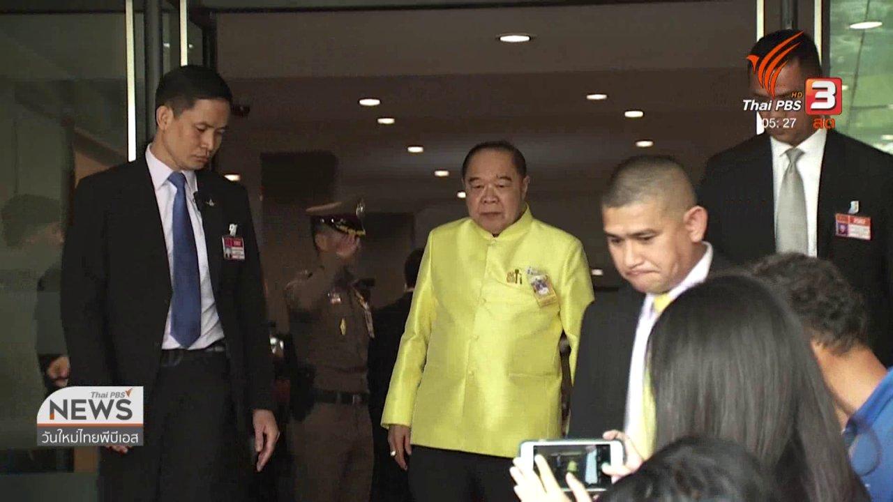 วันใหม่  ไทยพีบีเอส - พล.อ.ประวิตร ปฏิเสธตั้งรัฐบาลในค่ายทหาร