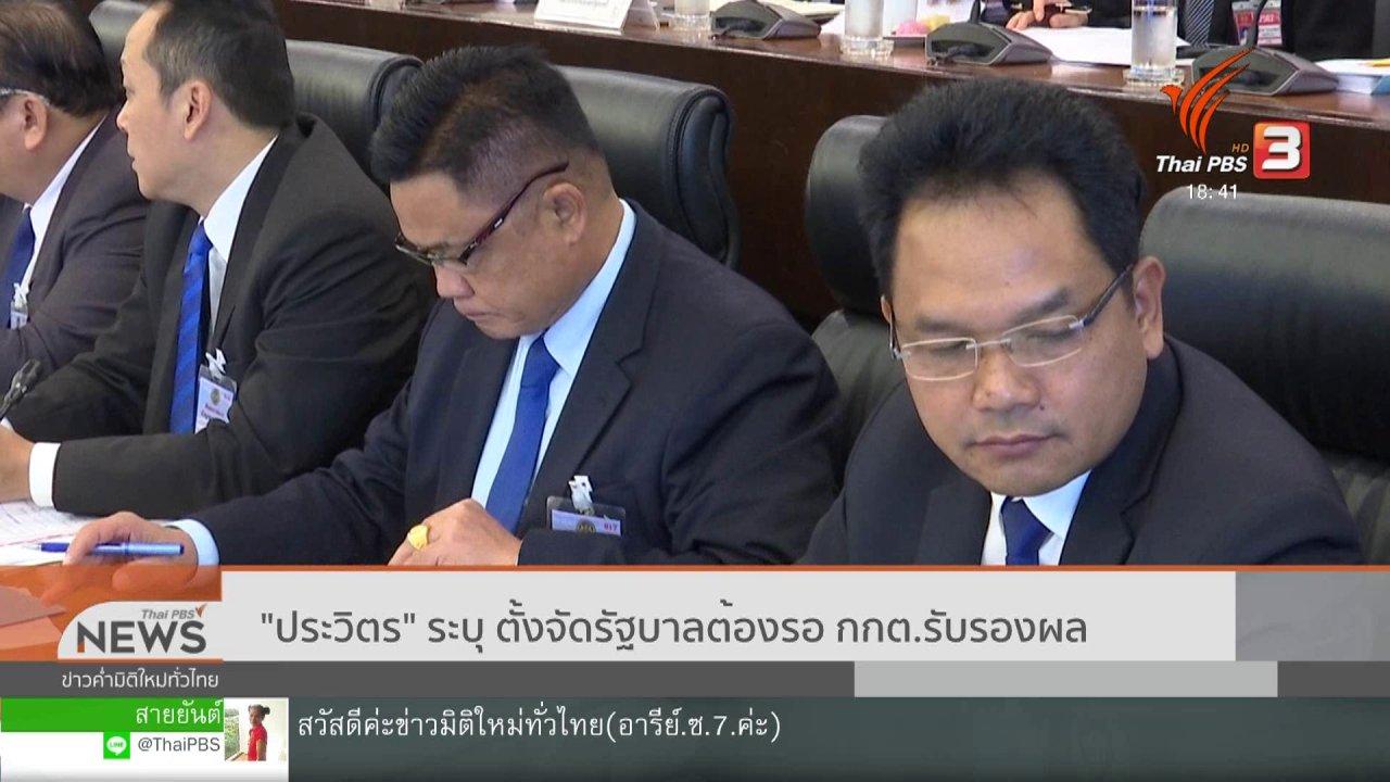 """ข่าวค่ำ มิติใหม่ทั่วไทย - """"ประวิตร"""" ระบุ จัดตั้งรัฐบาลต้องรอ กกต.รับรองผล"""