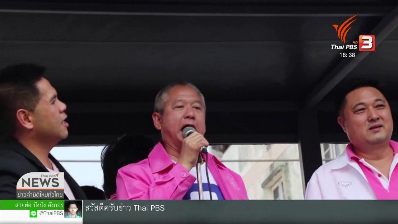 ข่าวค่ำ มิติใหม่ทั่วไทย - พรรคการเมืองชนะเลือกตั้งขอบคุณประชาชน