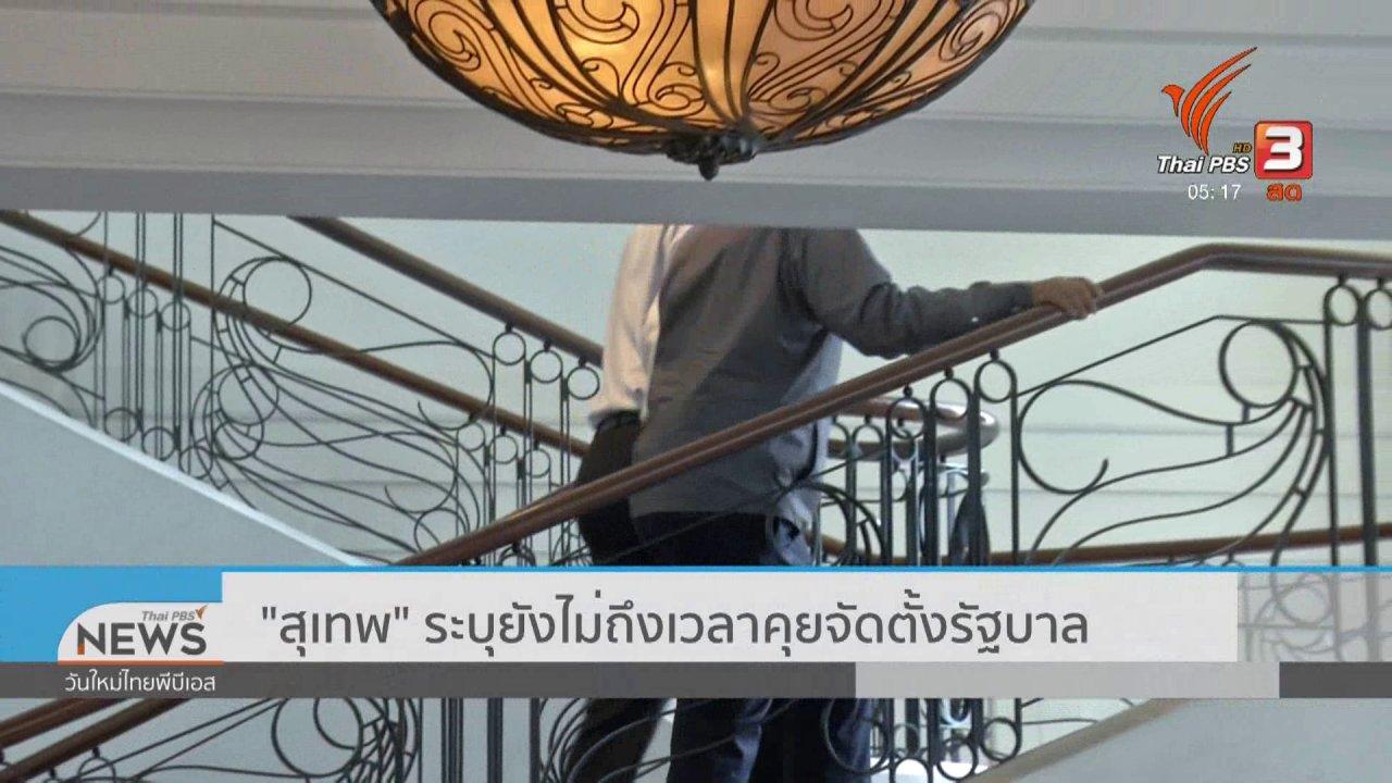 """วันใหม่  ไทยพีบีเอส - """"สุเทพ"""" ระบุยังไม่ถึงเวลาคุยจัดตั้งรัฐบาล"""