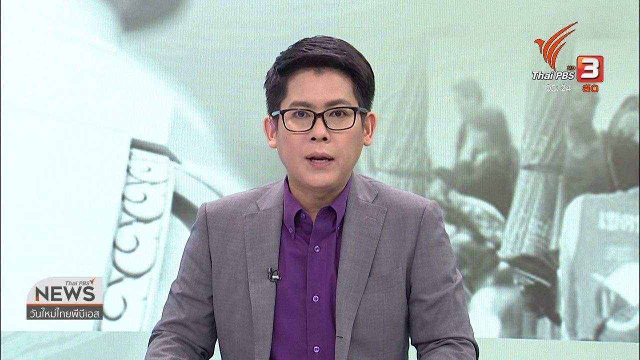 วันใหม่  ไทยพีบีเอส - นายกฯ เตือนสติคนไทยรู้รักสามัคคี - ยืนยันสุขภาพแข็งแรง