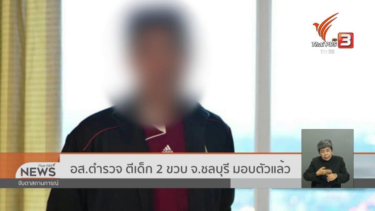 จับตาสถานการณ์ - อส.ตำรวจ ตีเด็ก 2 ขวบ จ.ชลบุรี มอบตัวแล้ว