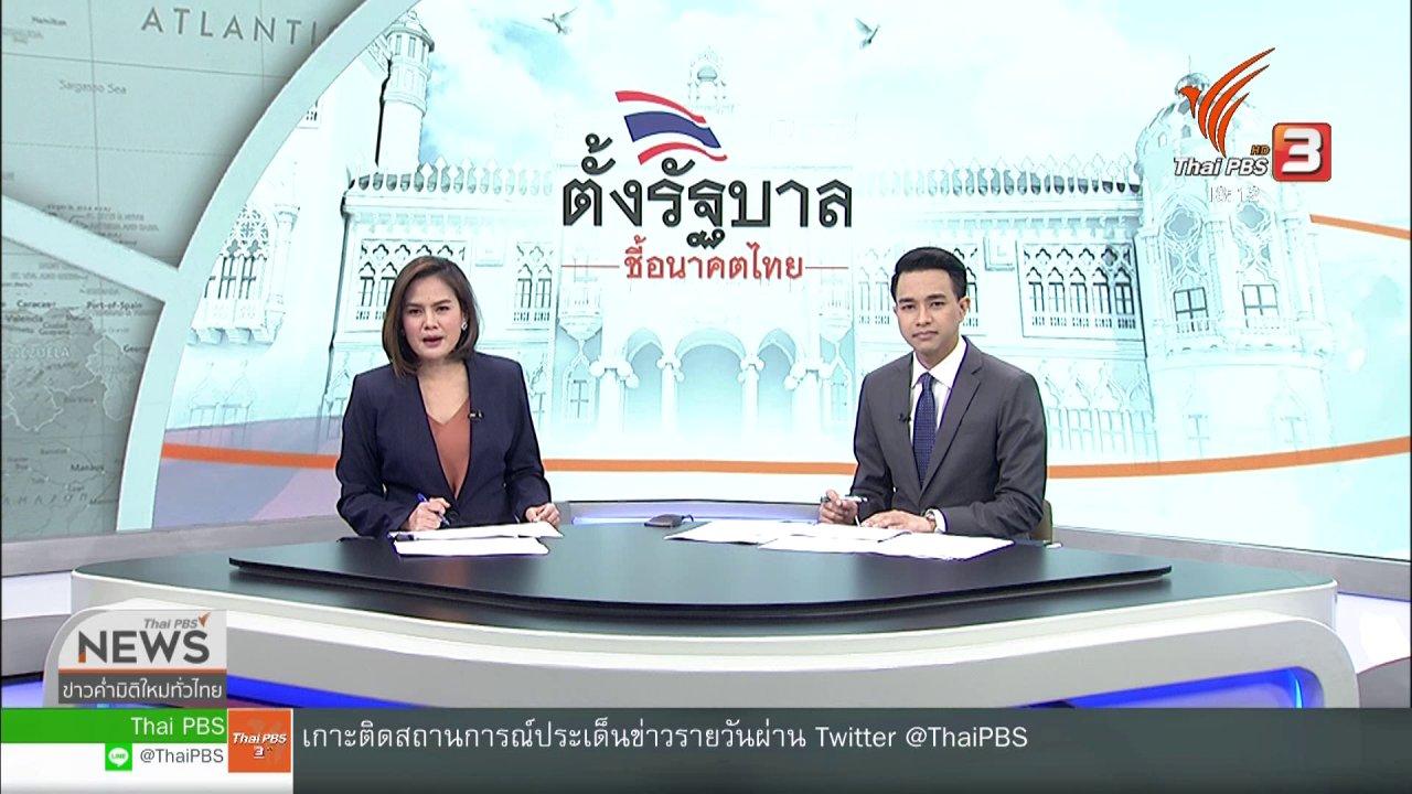 ข่าวค่ำ มิติใหม่ทั่วไทย - นายกฯ ย้ำรวมตัวตั้งรัฐบาลขจัดคนไม่ดี