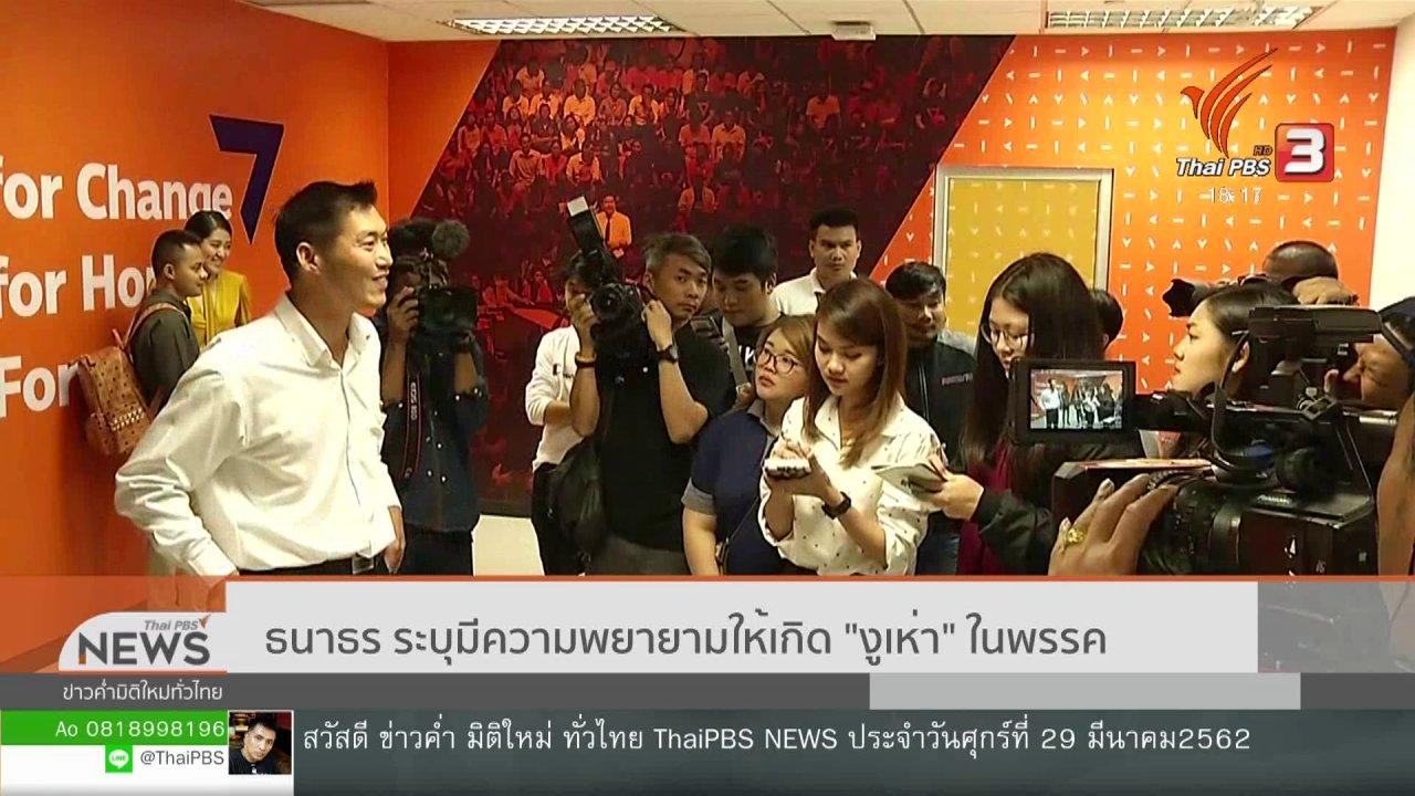 ข่าวค่ำ มิติใหม่ทั่วไทย - ธนาธร ระบุมีความพยายามให้เกิด งูเห่า ในพรรค