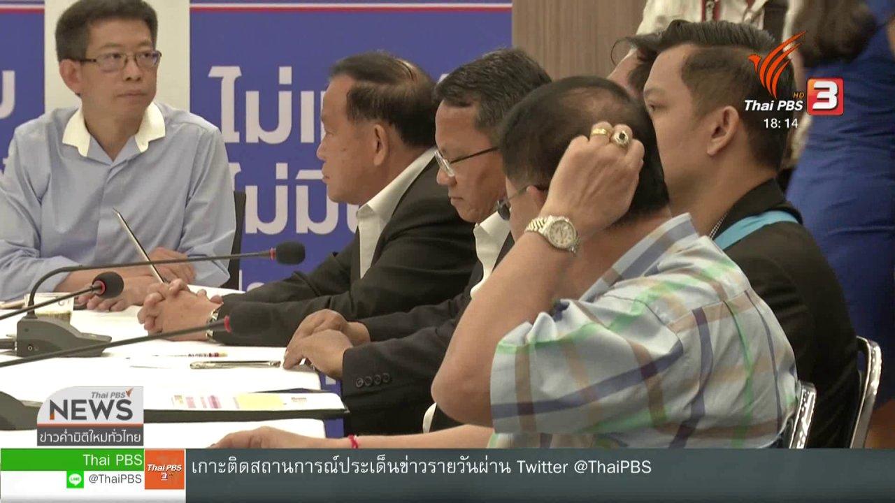 ข่าวค่ำ มิติใหม่ทั่วไทย - พลังประชารัฐขอทุกพรรคเคารพกติกา-ผลคะแนน
