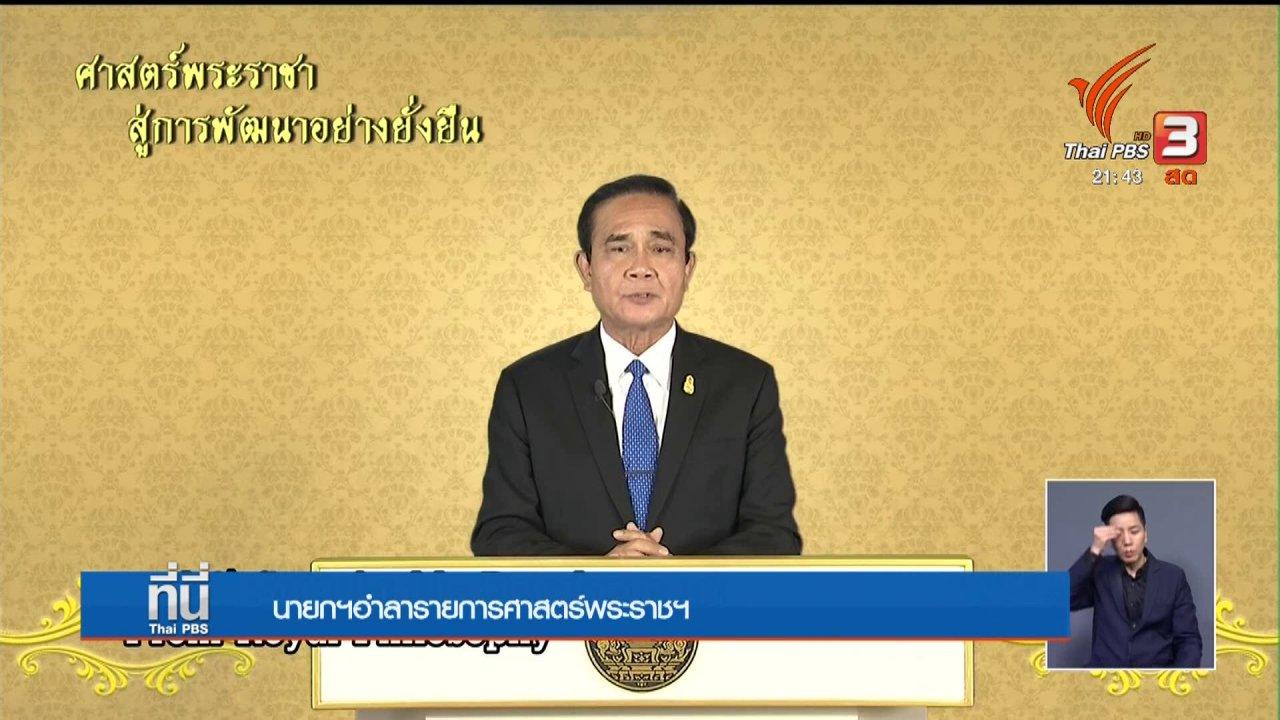 ที่นี่ Thai PBS - นายกฯ อำลารายการศาสตร์พระราชาฯ