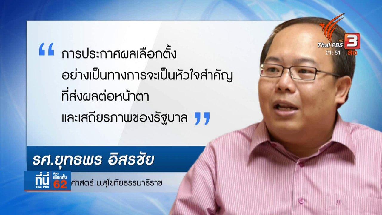 ที่นี่ Thai PBS - อนุทิน ชี้อนาคตกลุ่มการเมือง