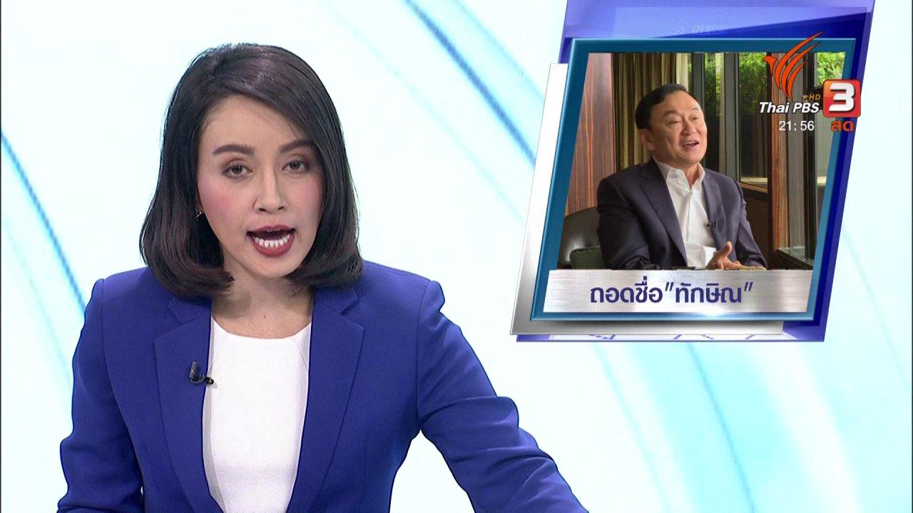 """ที่นี่ Thai PBS - ถอดชื่อ """"ทักษิณ"""" จากศิษย์ดีเด่น """"รางวัลจักรดาว"""""""