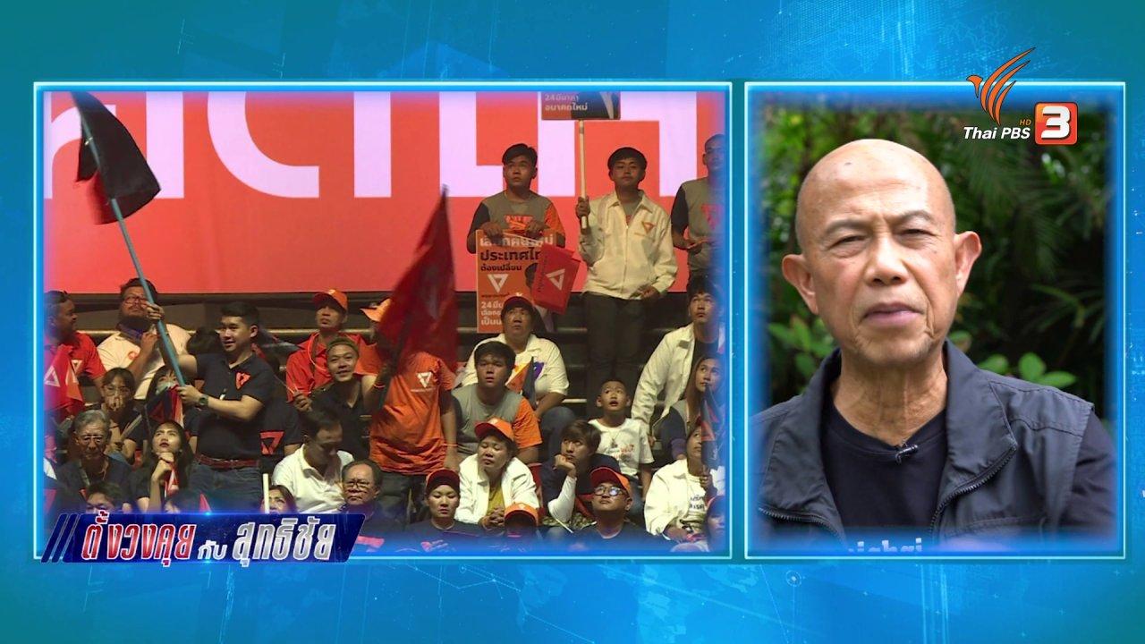 วันใหม่  ไทยพีบีเอส - ตั้งวงคุยกับสุทธิชัย : ความพ่ายแพ้ของประชาธิปัตย์ ชัยชนะของอนาคตใหม่